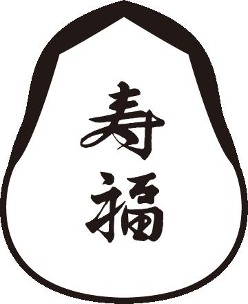 和菓子の店 寿福